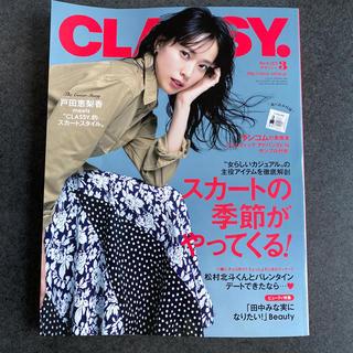 CLASSY. (クラッシィ) 2020年 03月号