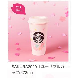 Starbucks Coffee - スターバックス さくら 2020 リユーザブルカップ 473ml