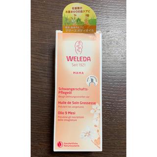 ヴェレダ(WELEDA)の【新品】 WELEDA MAMA ヴェレダ マザーズ ボディオイル 100ml(ボディオイル)