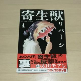 講談社 - 寄生獣リバーシ 4巻