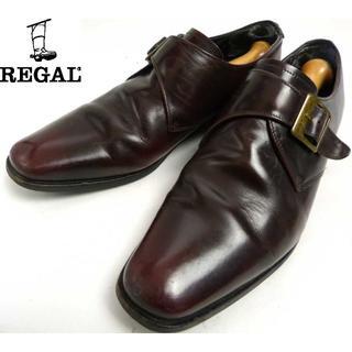リーガル(REGAL)のREGAL リーガル モンクストラップシューズ (25cm相当)((ドレス/ビジネス)