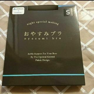 MARUKO - 本日値下げ♥【未使用】マルコ おやすみブラ  S