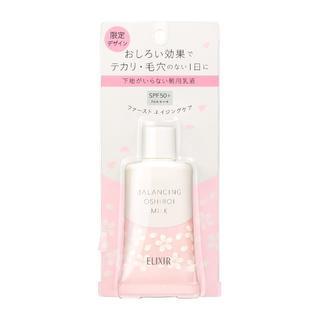 エリクシール(ELIXIR)の☆送料込☆限定品 エリクシール ルフレ おしろいミルク S 35g (化粧下地)