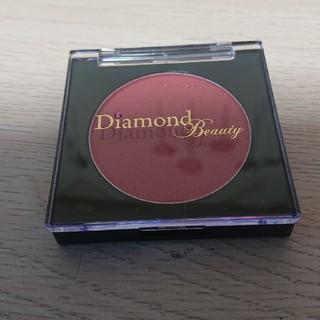 ダイヤモンドビューティー(Diamond Beauty)のSALEダイヤモンドビューティチーク(チーク)