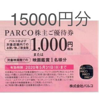 パルコ PARCO 株主優待券 1.5万円分 15000円分