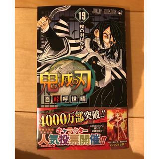 集英社 - 鬼滅の刃 鬼滅ノ刃 コミック 全巻 1巻〜19巻セット