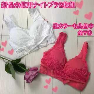 【お得2枚組】ナイトブラ育乳   ナイトブラ ホワイト&ローズ M
