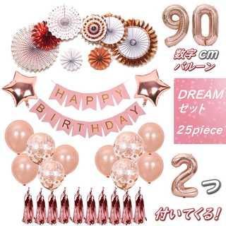 バルーン 風船 誕生日 飾り付けセット ガーランド  お祝い 装飾 送料無料 ♡