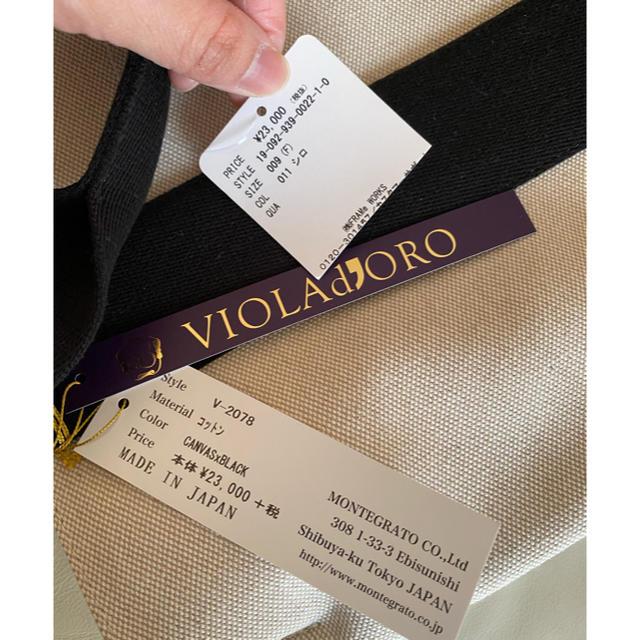 IENA(イエナ)の最終値下げ★タグ付き新品未使用★ヴィオラドーロ キャンバストートバッグ レディースのバッグ(トートバッグ)の商品写真