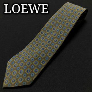 ロエベ(LOEWE)のロエベ 小紋 ブルー&グリーン ネクタイ A103-D06(ネクタイ)