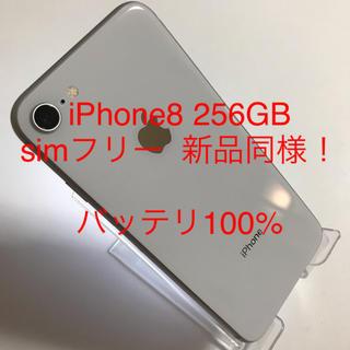 Apple - iPhone8 256GB simフリー 新品同様美品!