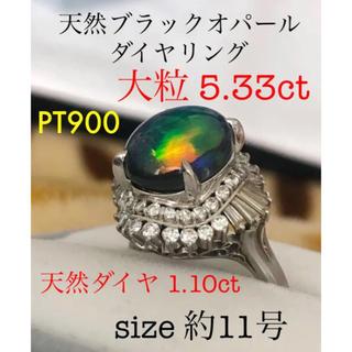 鑑定済み✨天然ブラックオパール ダイヤリング 5.33ct PT900 約11号(リング(指輪))