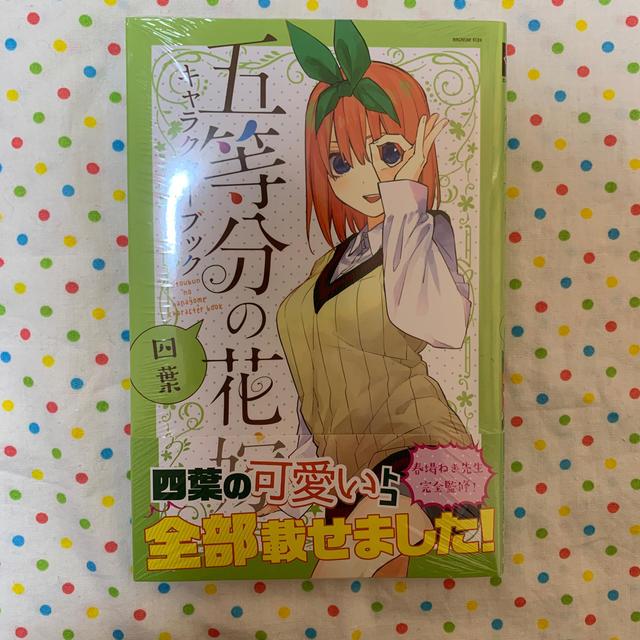 五等分の花嫁 キャラクターブック 四葉 エンタメ/ホビーの漫画(少女漫画)の商品写真
