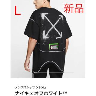 NIKE - L 新品 ナイキ オフホワイト Tシャツ NIKE OFFWHITE