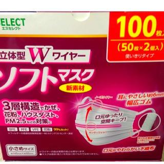 新品 立体マスク 100枚 小さめ 使い捨てマスク 箱マスク 予防