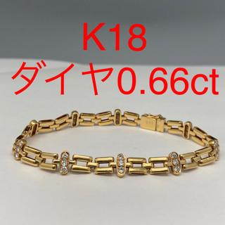 K18 ダイヤモンド0.66ct ブレスレット 本日限り特価 13g