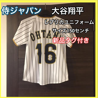 MIZUNO - 【新品タグ付き】野球日本代表  大谷翔平  ユニフォーム  150サイズ