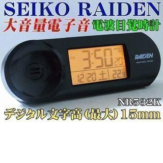 SEIKO - 大音量 SEIKO RAIDEN 電子音目覚 電波時計 NR532K 新品です。