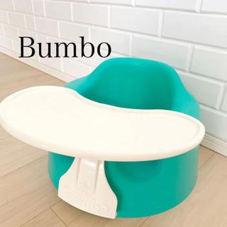 バンボ(Bumbo)の【正規品・超美品】バンボ ベビーチェア アクア(収納/チェスト)