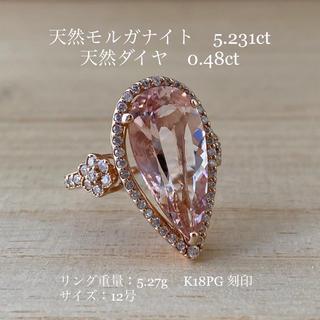 天然モルガナイト 5.231ct ダイヤ 0.48ct リング K18PG (リング(指輪))