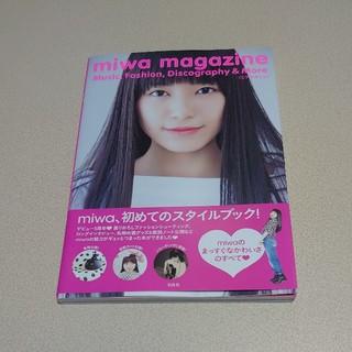 タカラジマシャ(宝島社)のmiwa magazine Music,Fashion,Discography(アート/エンタメ)