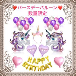 【バースデーバルーン】ユニコーン 風船 飾り付け 誕生日  送料無料♡
