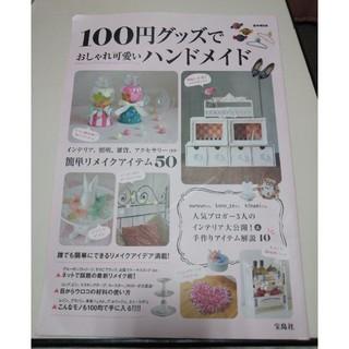 宝島社 - 100円グッズでおしゃれ可愛いハンドメイド