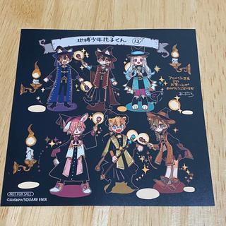 地縛少年花子くん 12巻 購入特典 イラストカード 非売品 アニメイト フェア