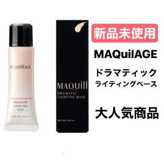 MAQuillAGE - <新品未使用> MAQuilAGE ドラマティックライティングベース 25g