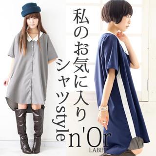 ≪n'Or≫大人顔配色ロングシャツ