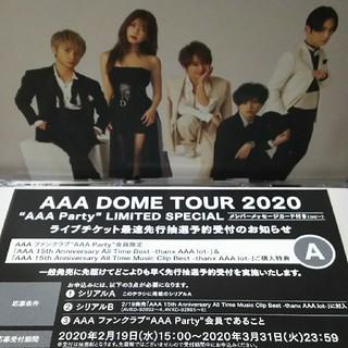 AAA - AAA チケット最速先行予約シリアルナンバーA