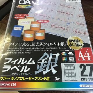 コクヨ(コクヨ)のコクヨ フィルムラベル銀 3枚入(オフィス用品一般)