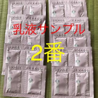 ALBION - エクサージュミルク2番20回分 サンプル