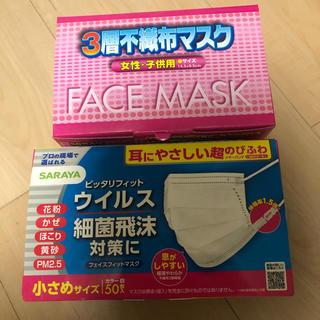 マスク 小さめサイズ