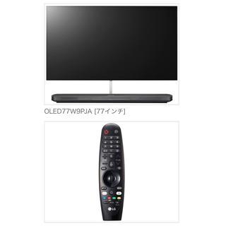 LG OLED 77W9PJA [OLED W9P 77V型 有機ELテレビ(テレビ)