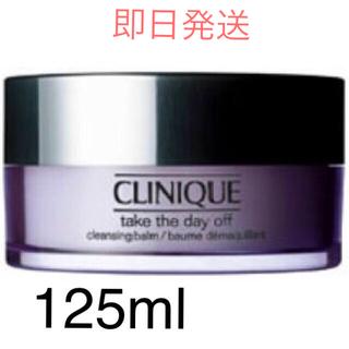 CLINIQUE -  クリニーク CLINIQUE テイクザデイオフクレンジングバーム 125ml