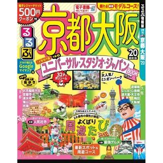 るるぶ京都 大阪 '20年度版