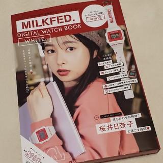 ミルクフェド(MILKFED.)のMILKFED. DIGITAL WATCH BOOK WHITE(ファッション/美容)