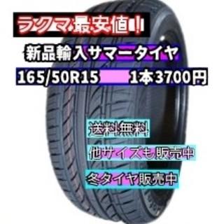 【新品輸入サマータイヤ 165/50R15  送料無料 1~4本】