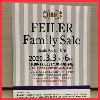 FEILER - フェイラー ファミリーセール 招待状 3月3日(火)~6日(金) 初日入場