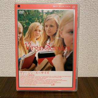 ヴァージン・スーサイズ DVD