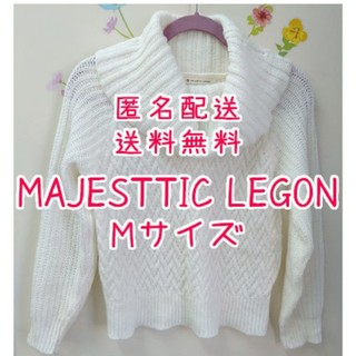 MAJESTIC LEGON - Mサイズ ニットセーター マジェスティックレゴン ホワイト ざっくり編み