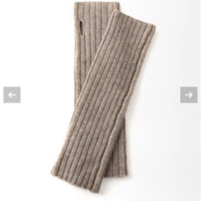 DEUXIEME CLASSE(ドゥーズィエムクラス)のアームウォーマー ドゥーズィエムクラス アパルトモン レディースのファッション小物(手袋)の商品写真