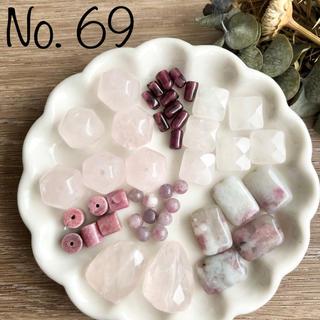 【accessory parts】No.69 ピンク系天然石アソート