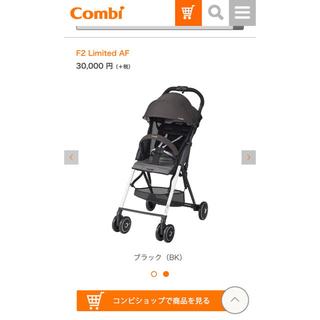 combi - コンビ F2 リミテッドAF ベビーカー 美品 ブラック 送料込み!