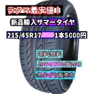 【新品輸入サマータイヤ 215/45R17  送料無料 1~4本】