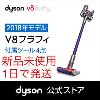 Dyson - ダイソン Dyson V8 Fluffy dyson SV10FF3 フラフィー