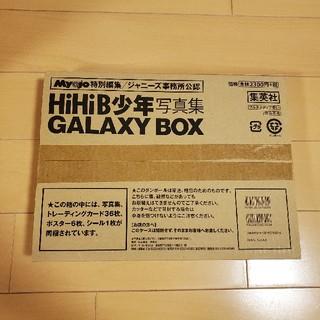 ジャニーズジュニア(ジャニーズJr.)のHiHiB少年写真集『GALAXY BOX』(アート/エンタメ)