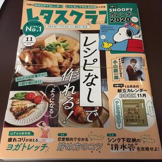 角川書店 - 増刊レタスクラブ SNOOPYカレンダー特大号 2019年 11月号