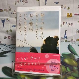角川書店 - 好きで好きでどうしようもない恋はいつもどうにもならなくて。
